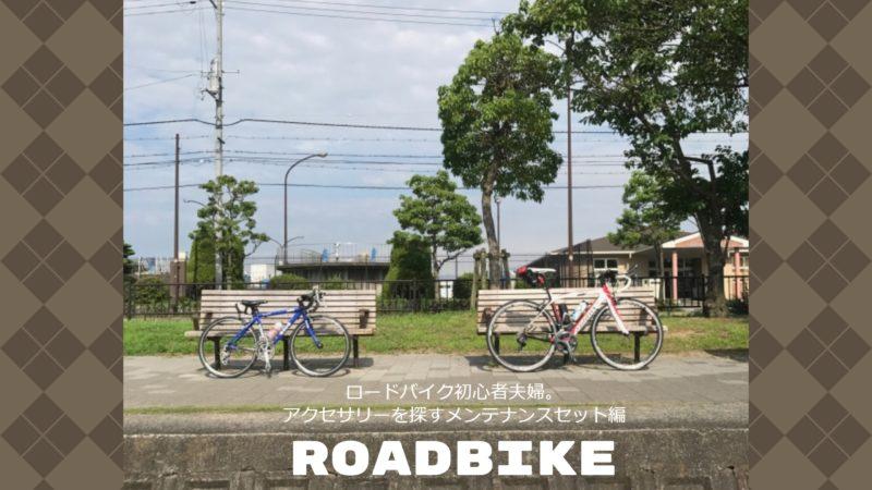 ロードバイク初心者夫婦。アクセサリーを探すメンテナンスセット編