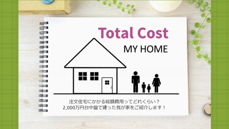 注文住宅にかかる総額費用ってどれくらい?2,000万円台中盤で建った我が家をご紹介します!