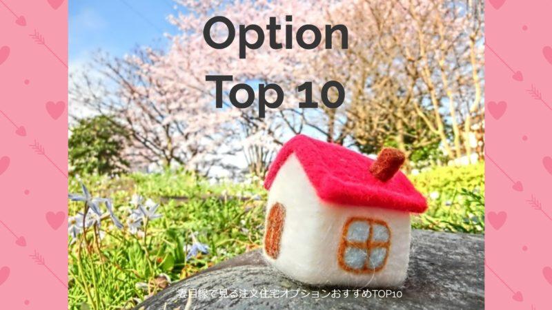 妻目線で見る注文住宅オプションおすすめTOP10