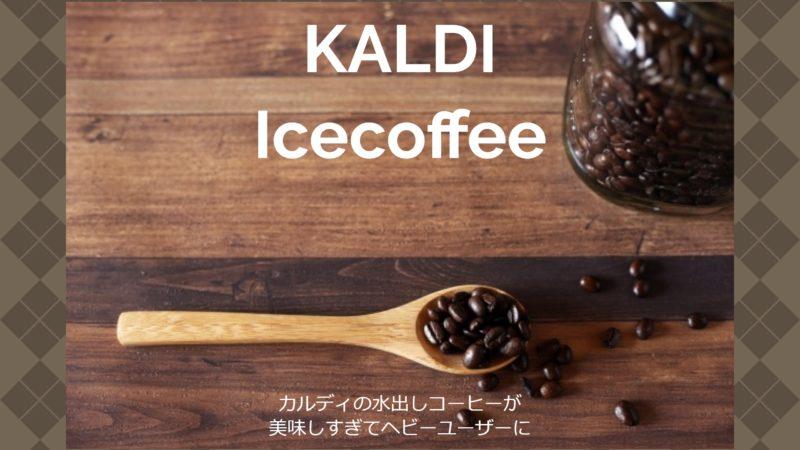 """""""カルディさんの水出しコーヒーが美味しすぎてヘビーユーザーに"""" はロックされています。 カルディさんの水出しコーヒーが美味しすぎてヘビーユーザーに"""