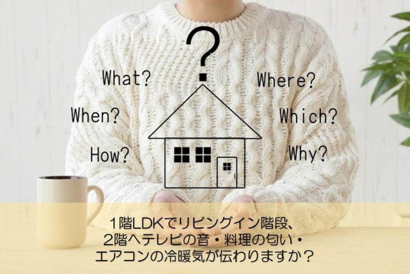 【質問回答】1階LDKでリビングイン階段、2階へテレビの音・料理の匂い・エアコンの冷暖気が伝わりますか?