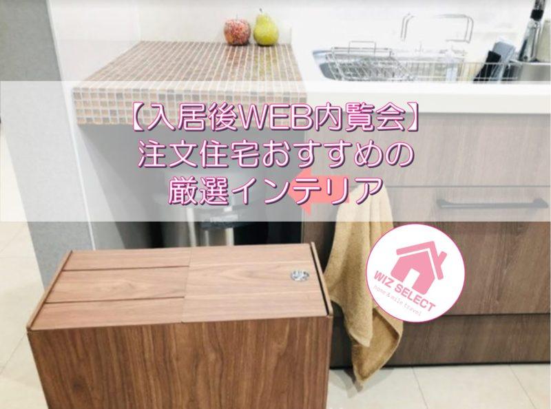 【入居後WEB内覧会】注文住宅おすすめの厳選インテリア