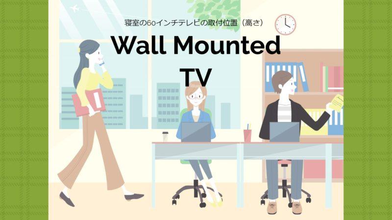 寝室の壁掛け60インチテレビの取付位置(高さ)
