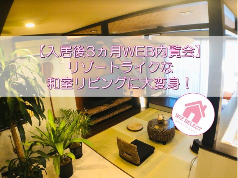 【入居後3ヵ月WEB内覧会】リゾートライクな和室リビングに大変身!
