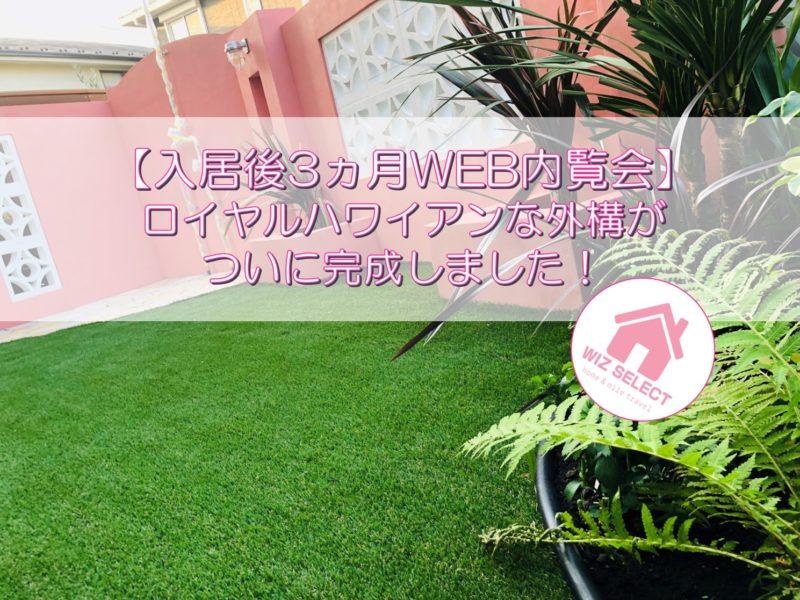 【入居後3ヵ月WEB内覧会】ロイヤルハワイアンな外構がついに完成しました!