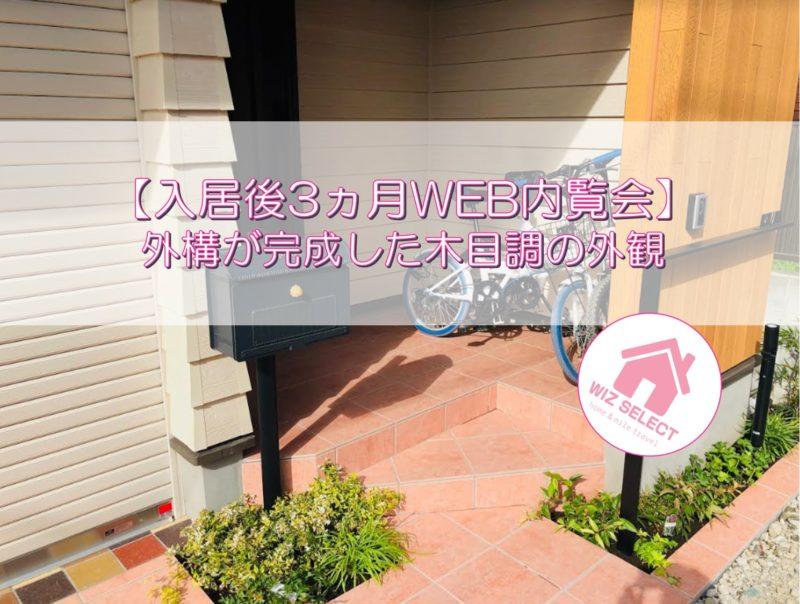 【入居後3ヵ月WEB内覧会】外構が完成した木目調の外観