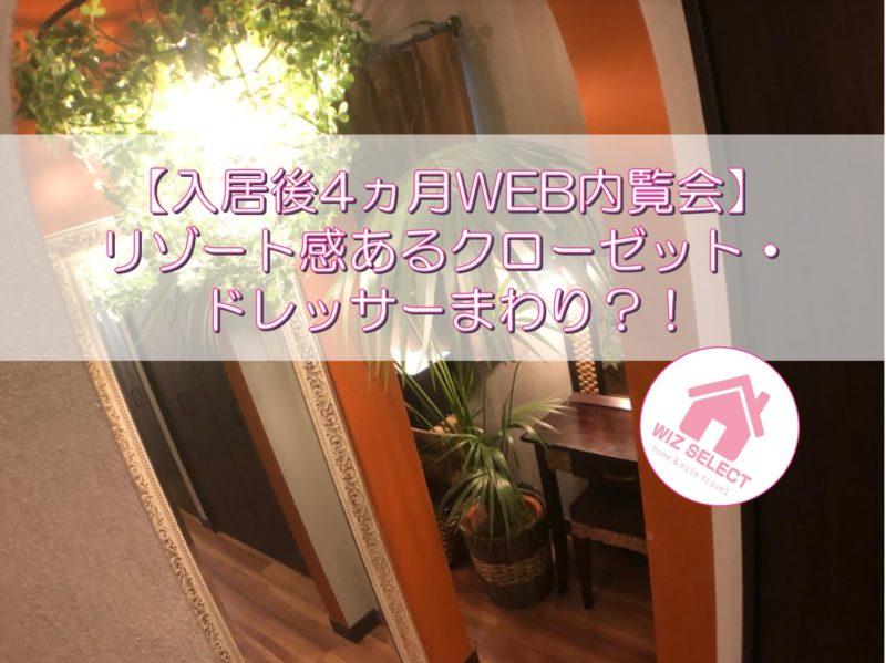 【入居後4ヵ月WEB内覧会】リゾート感あるクローゼット・ドレッサーまわり?!