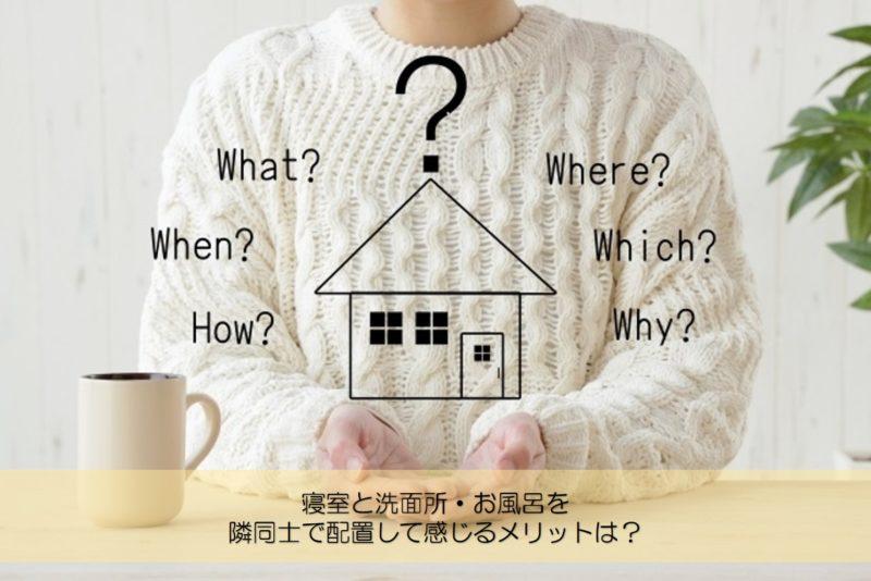 【質問回答】寝室と洗面所・お風呂を隣同士で配置して感じるメリットは?