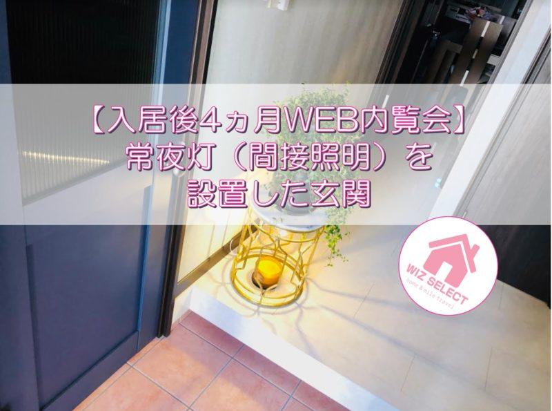 【入居後4ヵ月WEB内覧会②】常夜灯(間接照明)を設置した玄関