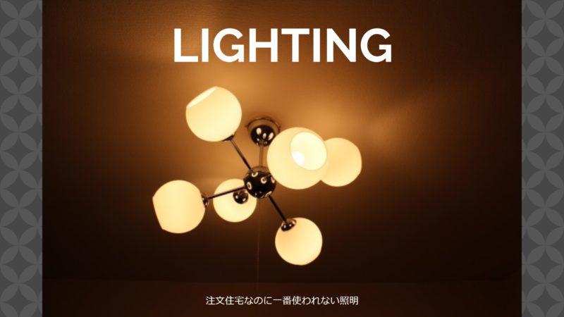 注文住宅なのに一番使われない照明