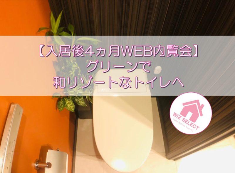 【入居後4ヵ月WEB内覧会】グリーンで和リゾートなトイレへ