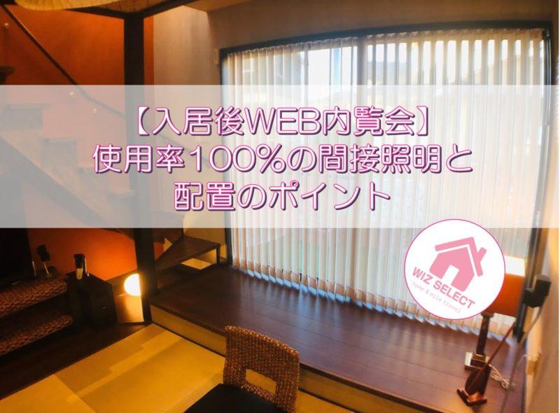 【入居後WEB内覧会】使用率100%の間接照明と配置のポイント