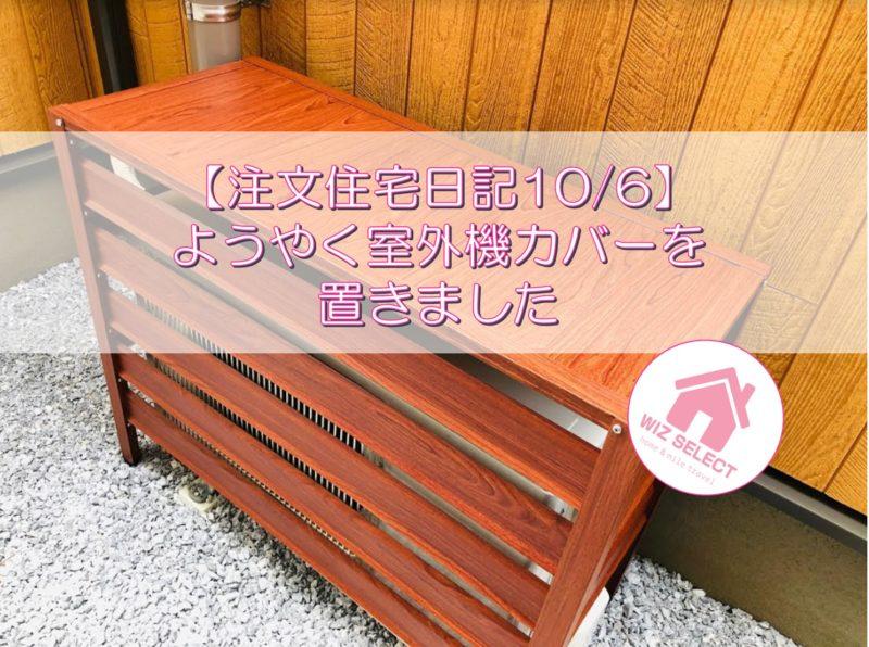 【注文住宅日記10/6】ようやく室外機カバーを置きました