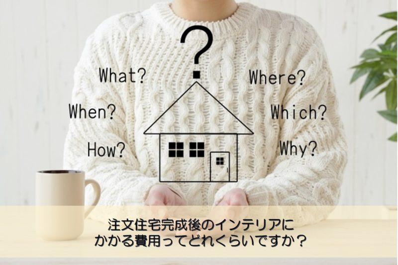 【質問回答】注文住宅完成後のインテリアにかかる費用ってどれくらいですか?