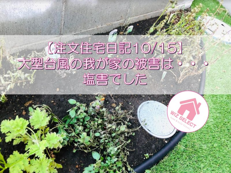 【注文住宅日記10/15】大型台風の我が家の被害は・・・塩害でした