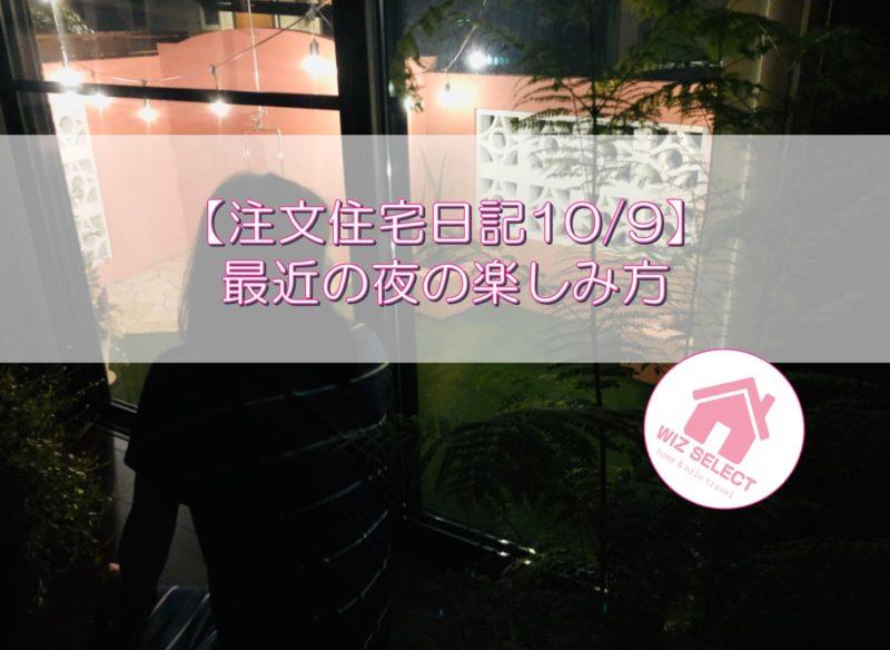 【注文住宅日記10/9】最近の夜の楽しみ方