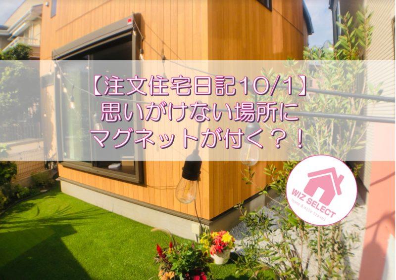 【注文住宅日記10/1】思いがけない場所にマグネットフックが付く?!