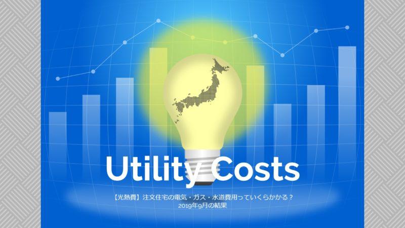 【光熱費】注文住宅の電気・ガス・水道費用っていくらかかる?2019年9月の結果