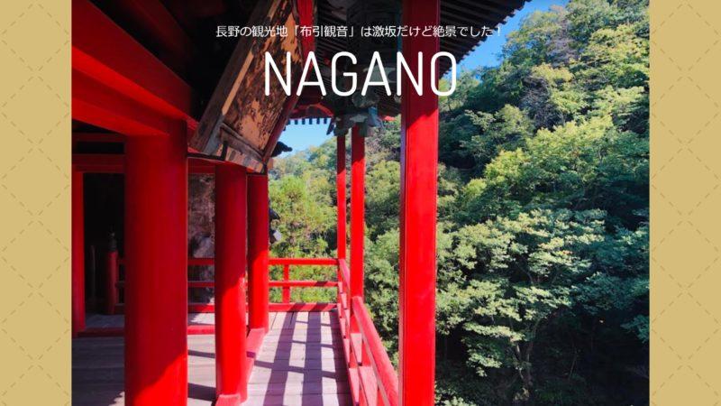 長野の観光地「布引観音」は激坂だけど絶景でした!