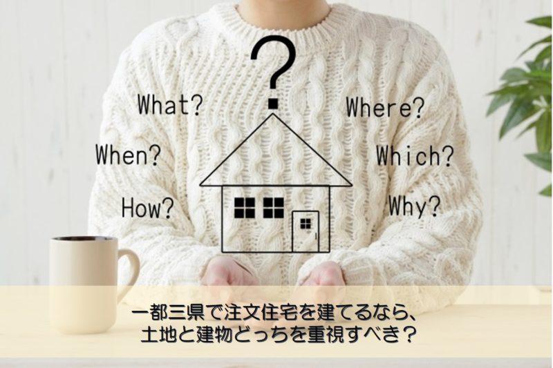 【質問回答】一都三県で注文住宅を建てるなら、土地と建物どっちを重視すべき?