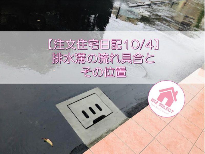 【注文住宅日記10/4】排水溝の流れ具合とその位置