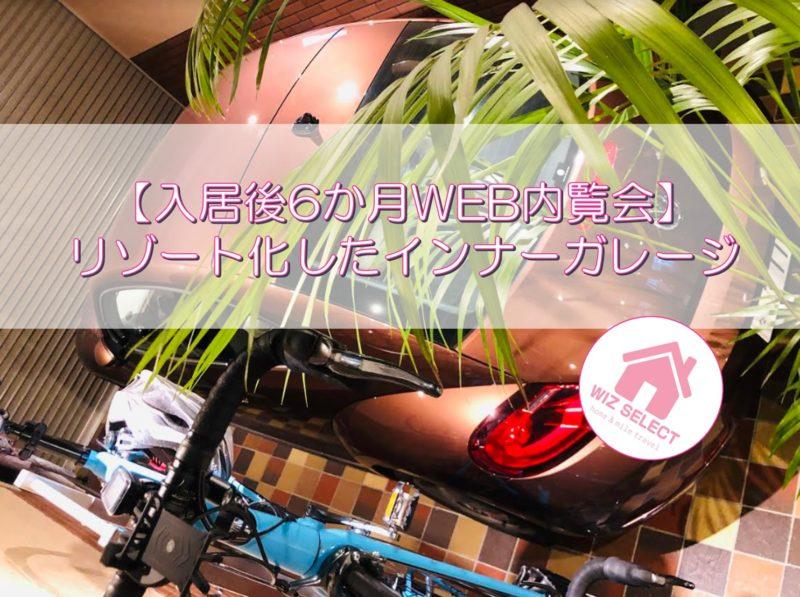 【入居後6か月WEB内覧会】リゾート化したインナーガレージ