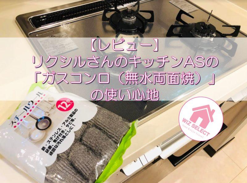 【レビュー】リクシルさんのキッチンASの「ガスコンロ(無水両面焼)」の使い心地