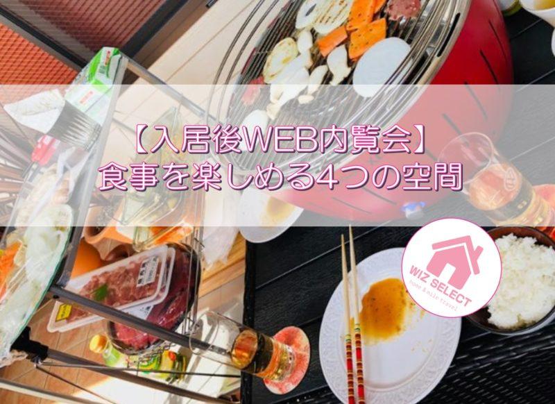 【入居後WEB内覧会】食事を楽しめる4つの空間