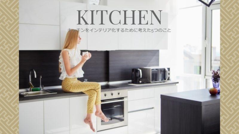 キッチンをインテリア化するために考えた5つのこと