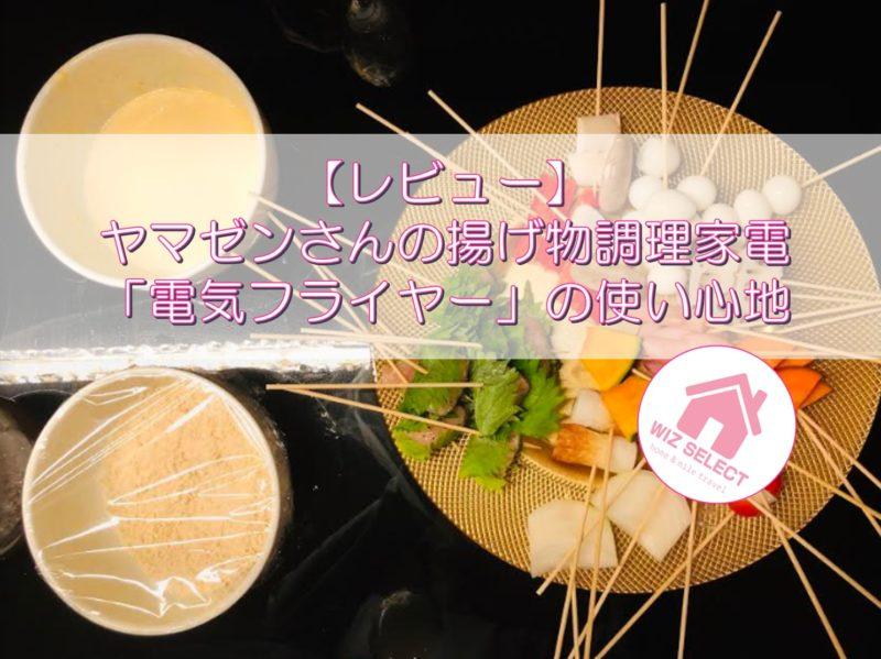 【レビュー】ヤマゼンさんの揚げ物調理家電「電気フライヤー」の使い心地