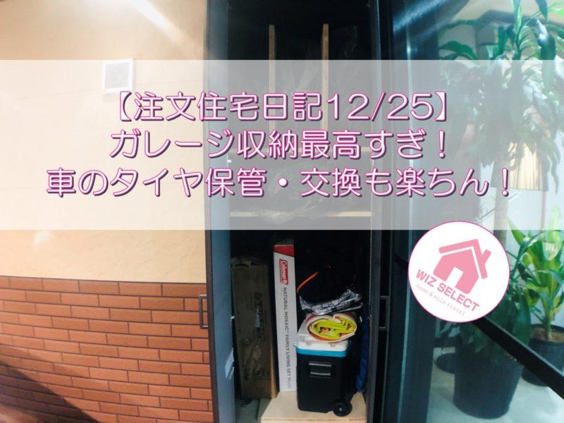 【注文住宅日記12/25】ガレージ収納最高すぎ!車のタイヤ保管・交換も楽ちん!