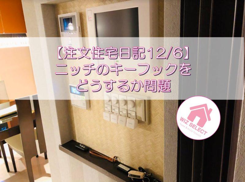 【注文住宅日記12/6】ニッチのキーフックをどうするか問題