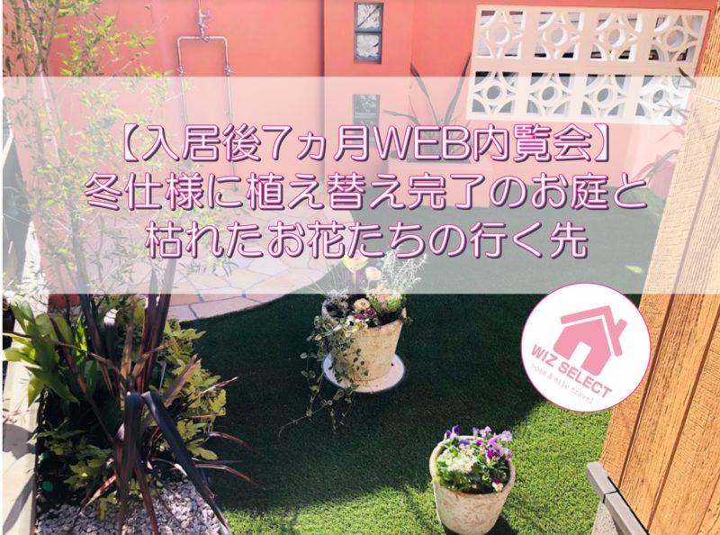 【入居後7ヵ月WEB内覧会】冬仕様に植え替え完了のお庭と枯れたお花たちの行く先