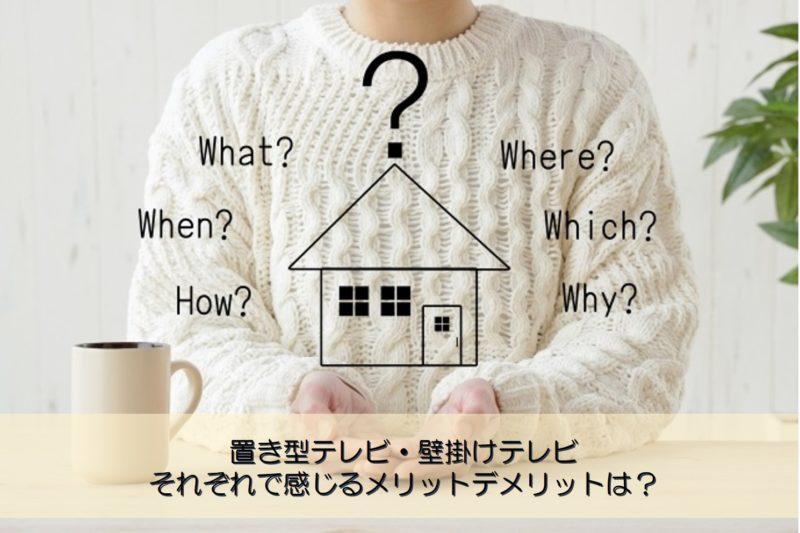 【質問回答】置き型テレビ・壁掛けテレビ、それぞれで感じるメリットデメリットは?