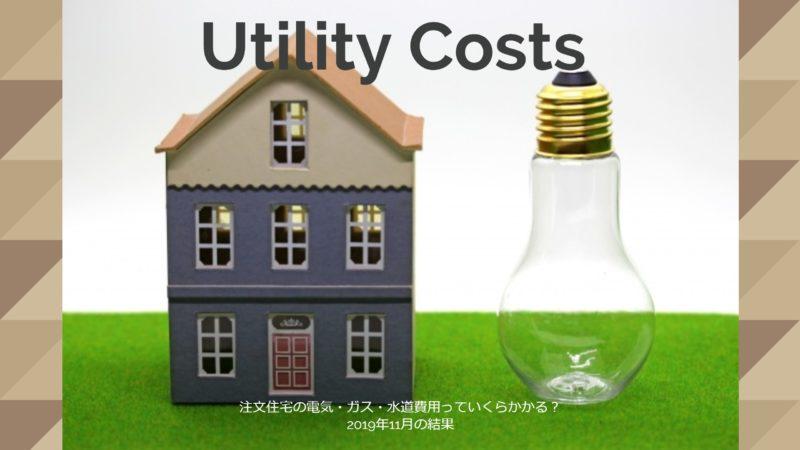 """【光熱費】注文住宅の電気・ガス・水道費用っていくらかかる?2019年11月の結果"""" はロックされています。 【光熱費】注文住宅の電気・ガス・水道費用っていくらかかる?2019年11月の結果"""