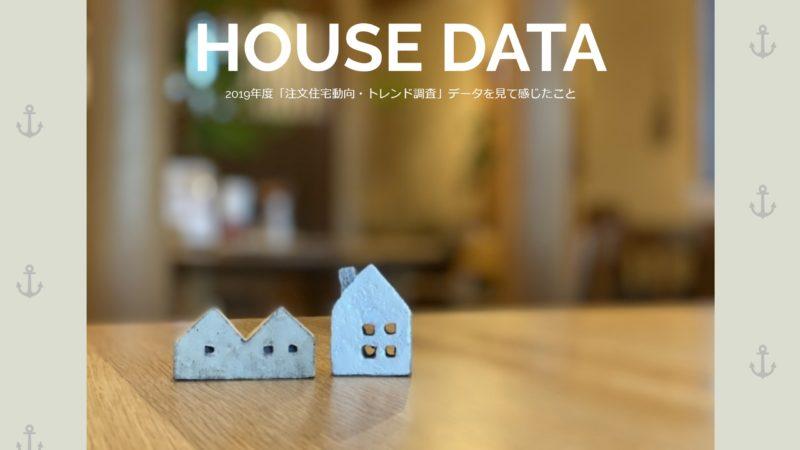 2019年度「注文住宅動向・トレンド調査」データを見て感じたこと