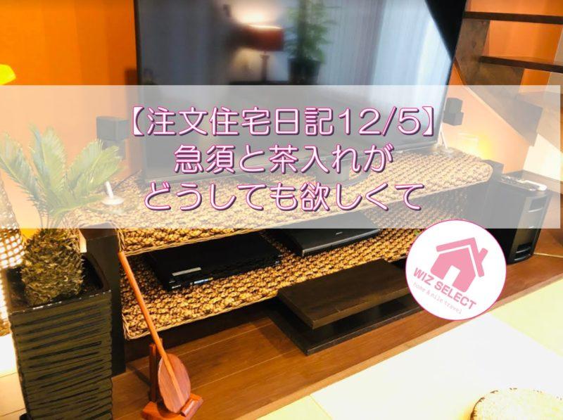【注文住宅日記12/5】急須と茶入れがどうしても欲しくて