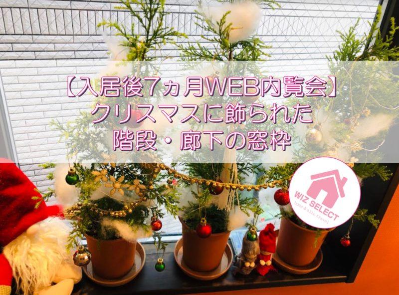 【入居後7ヵ月WEB内覧会】クリスマスに飾られた階段・廊下の窓枠