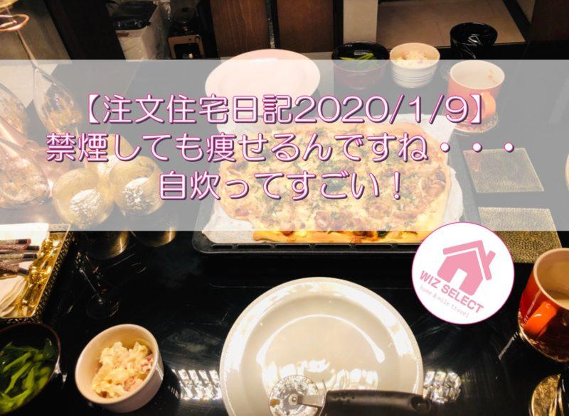 【注文住宅日記2020/1/9】禁煙しても痩せるんですね・・・自炊ってすごい!