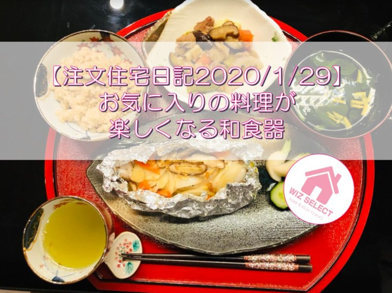 【注文住宅日記2020/1/29】お気に入りの料理が楽しくなる和食器