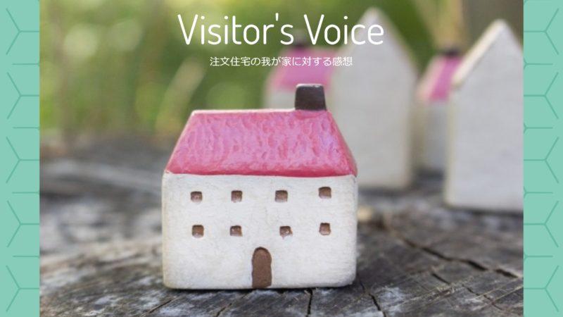 来客者からの注文住宅の我が家に対する感想