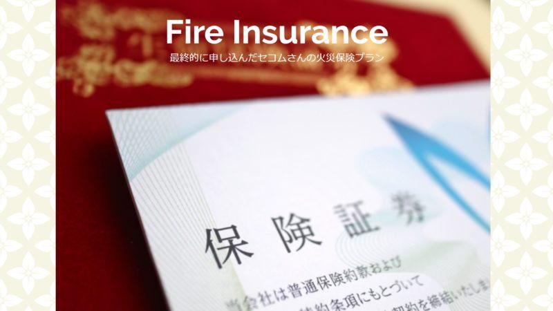 最終的に申し込んだセコムさんの火災保険プラン