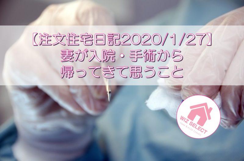 【注文住宅日記2020/1/27】妻が入院・手術から帰ってきて思うこと