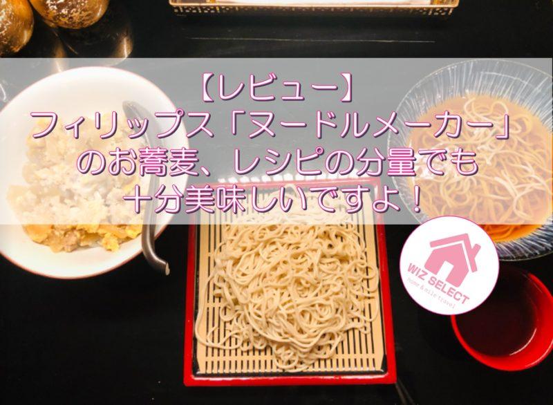 【レビュー】フィリップス「ヌードルメーカー」のお蕎麦、レシピの分量でも十分美味しいですよ!