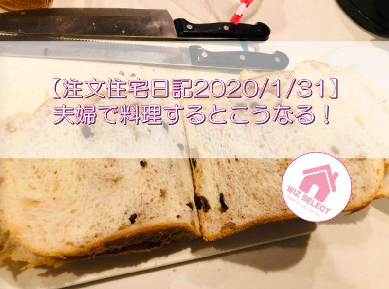 【注文住宅日記2020/1/31】夫婦で料理するとこうなる!