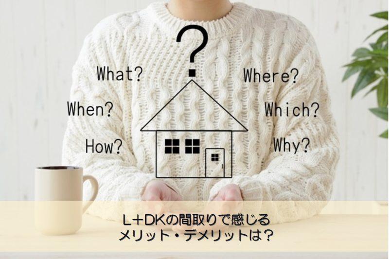【質問回答】L+DKの間取りで感じるメリット・デメリットは?