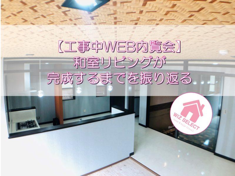【工事中WEB内覧会】和室リビングが完成するまでを振り返る