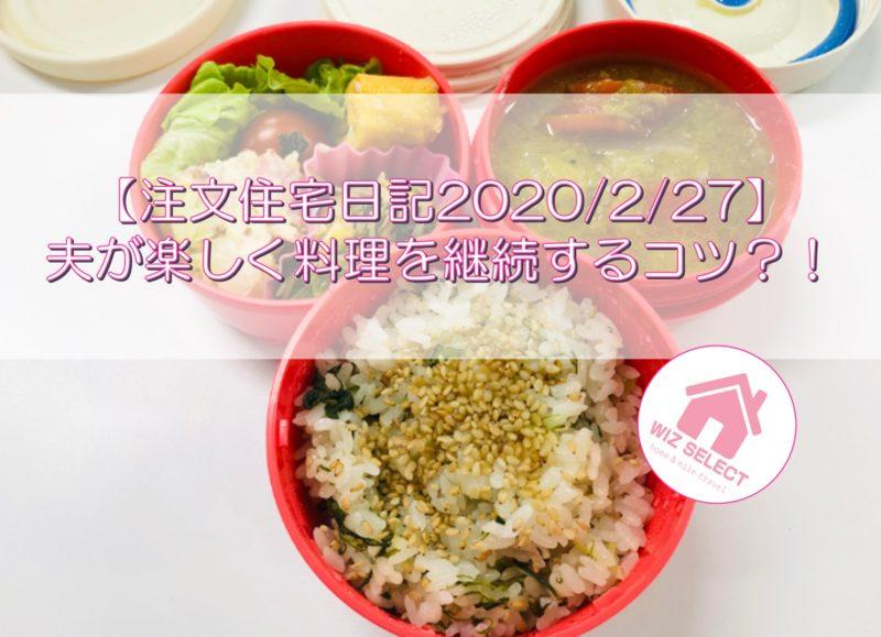 【注文住宅日記2020/2/27】夫が楽しく料理を継続するコツ?!