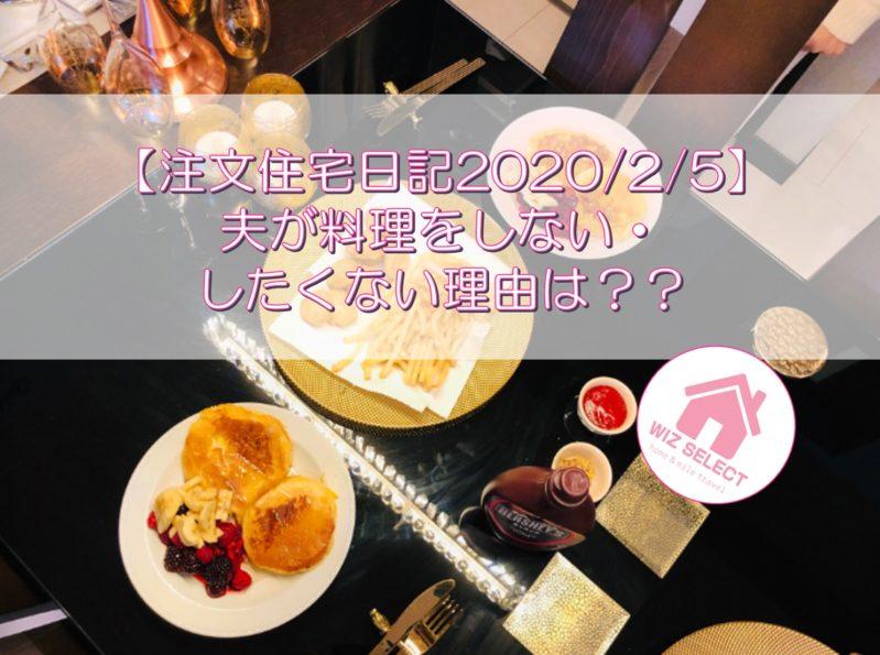 【注文住宅日記2020/2/5】夫が料理をしない・したくない理由は??