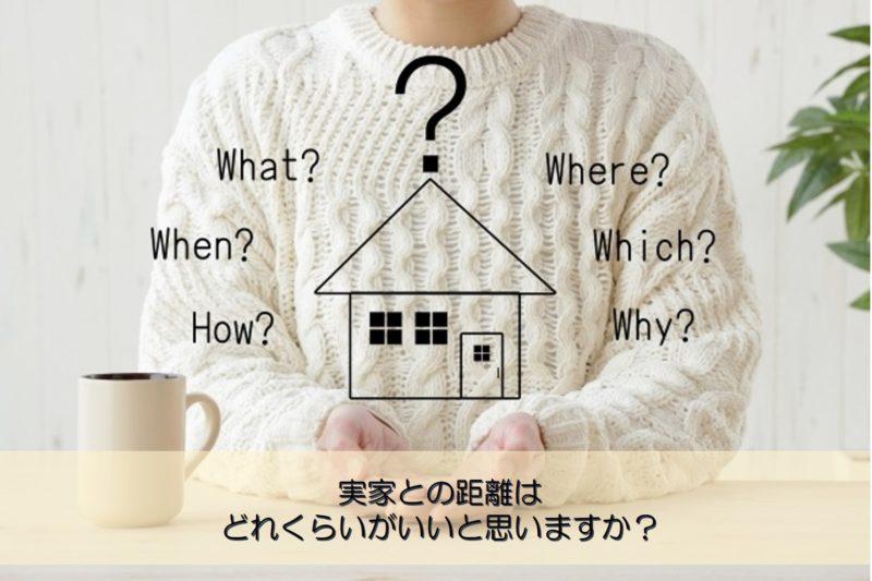 【質問回答】実家との距離はどれくらいがいいと思いますか?